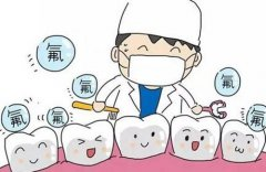 如何用氟化物預防齲齒呢?